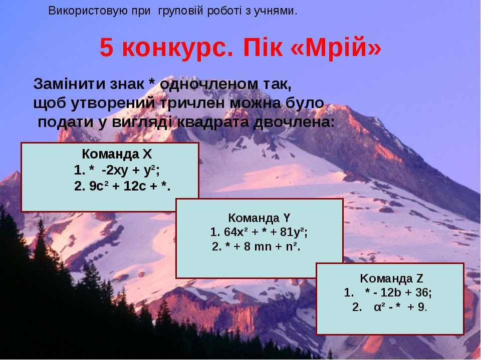 5 конкурс. Пік «Мрій» Замінити знак * одночленом так, щоб утворений тричлен м...