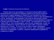 Слайд 7 Апробація результатів дослідження Основні результати дослідження та п...