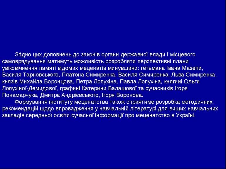 Згідно цих доповнень до законів органи державної влади і місцевого самоврядув...