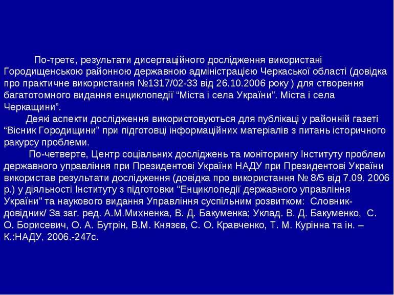 По-третє, результати дисертаційного дослідження використані Городищенською ра...