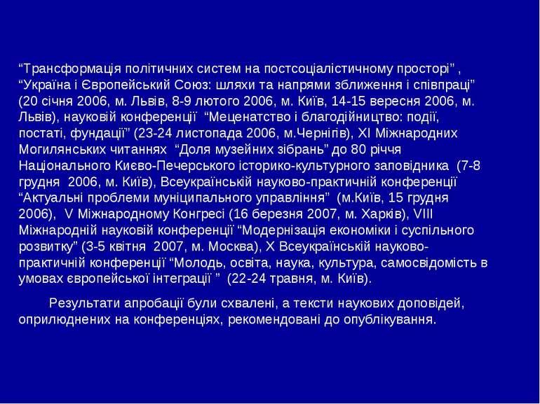 """""""Трансформація політичних систем на постсоціалістичному просторі"""" , """"Україна ..."""