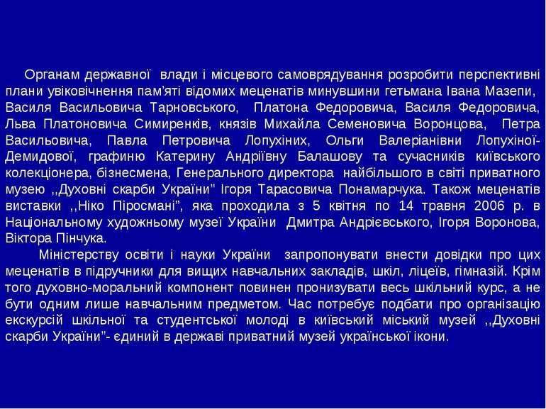 Органам державної влади і місцевого самоврядування розробити перспективні пла...