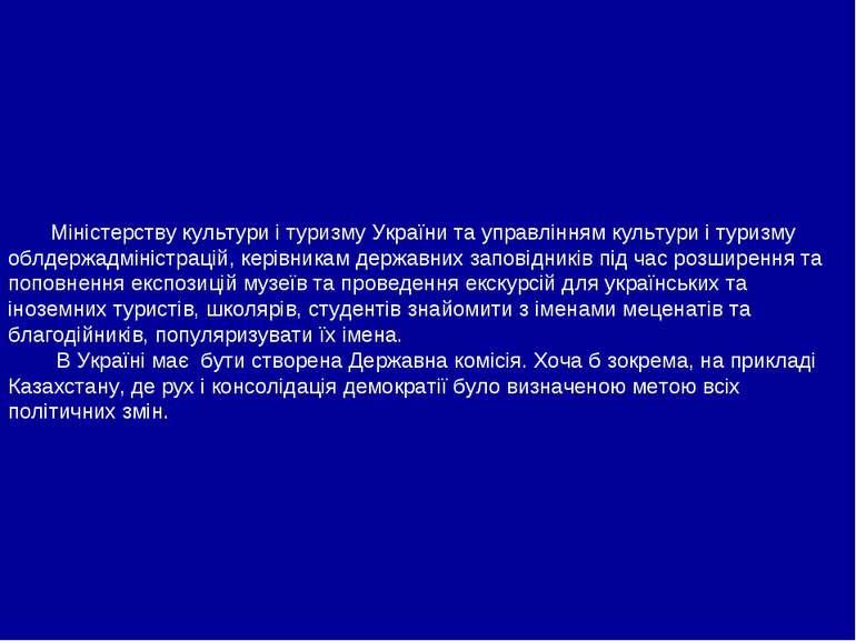 Міністерству культури і туризму України та управлінням культури і туризму обл...
