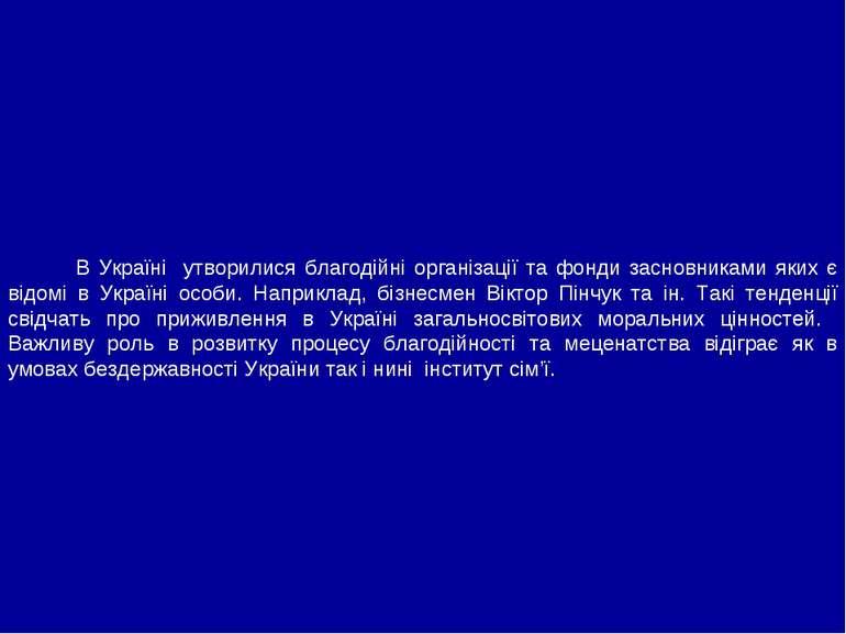 В Україні утворилися благодійні організації та фонди засновниками яких є відо...