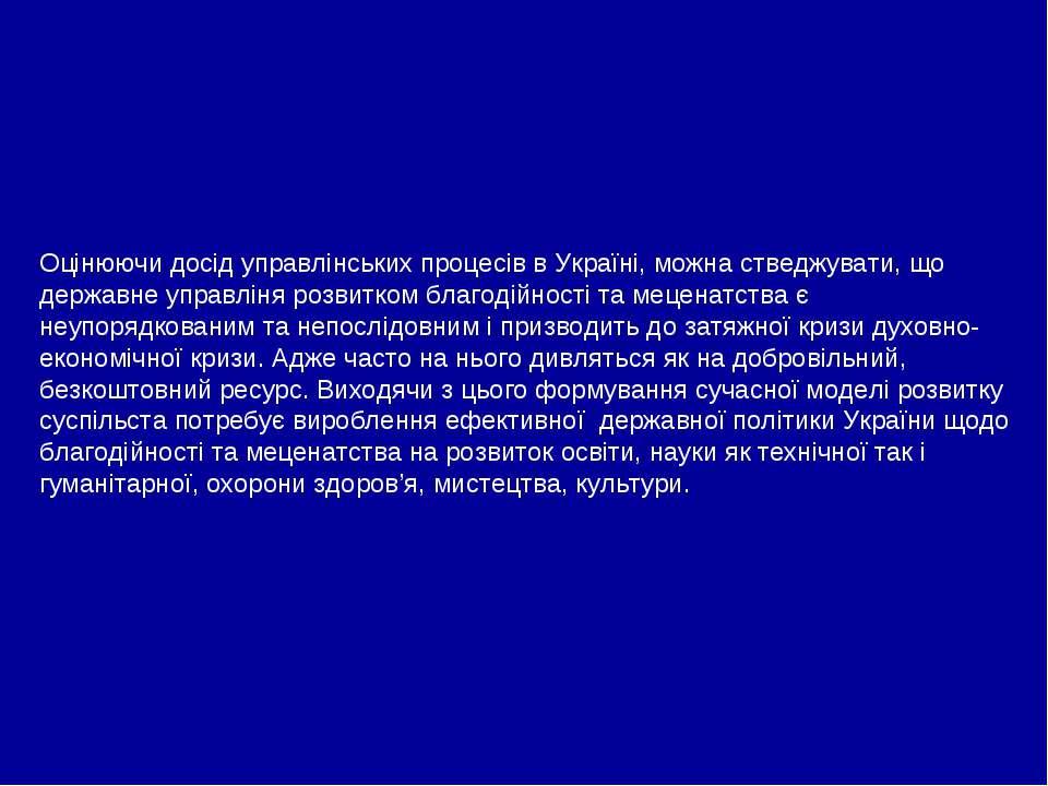Оцінюючи досід управлінських процесів в Україні, можна стведжувати, що держав...