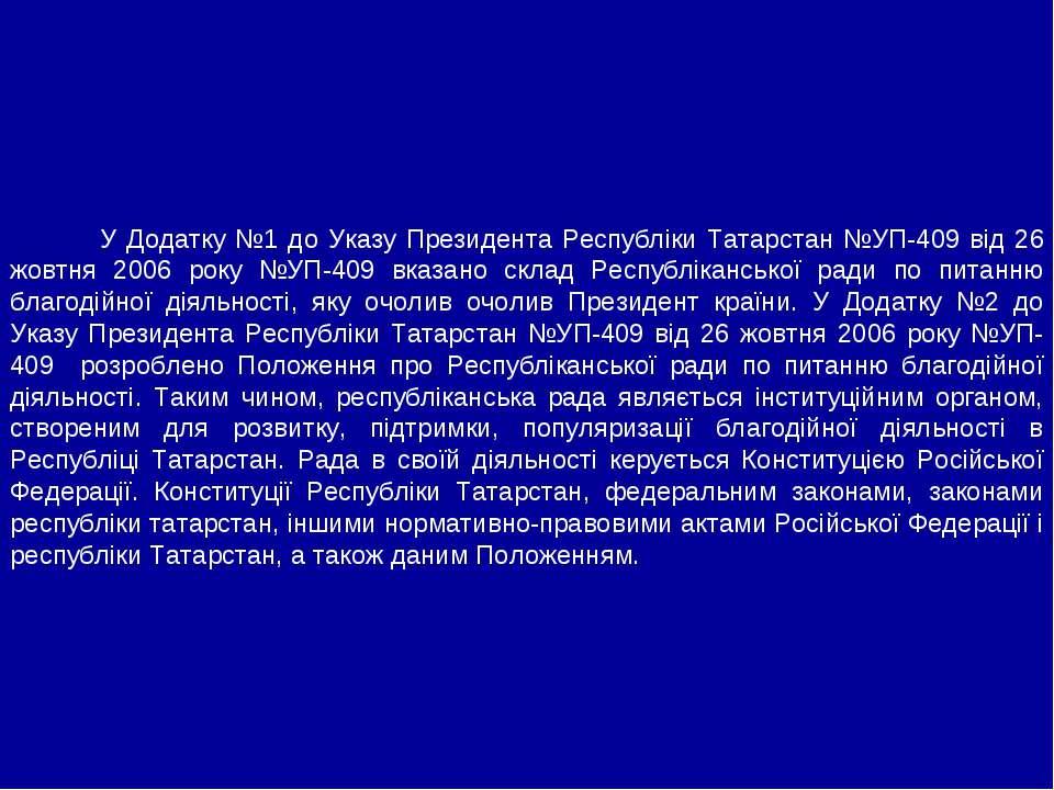 У Додатку №1 до Указу Президента Республіки Татарстан №УП-409 від 26 жовтня 2...