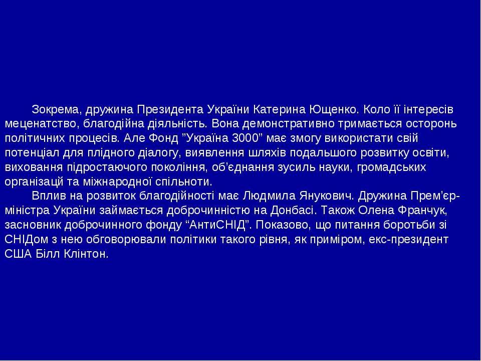 Зокрема, дружина Президента України Катерина Ющенко. Коло її інтересів мецена...