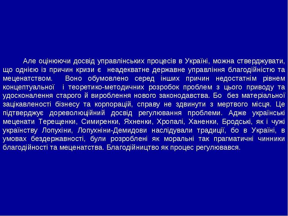 Але оцінюючи досвід управлінських процесів в Україні, можна стверджувати, що ...